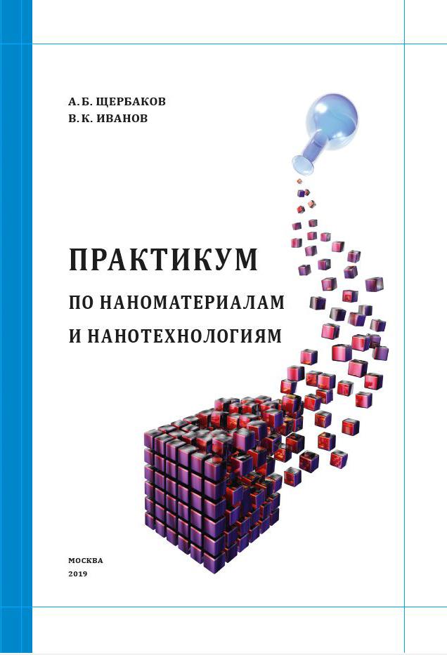 Практикум по наноматериалам и нанотехнологиям
